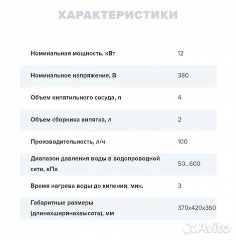 Кипятильник Атеси Фонтан Акнэ100