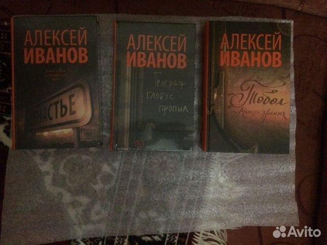 Алексей Иванов Комплект из 3х книг 89518122158 купить 1