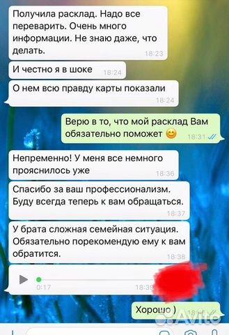 Обучение гаданию раскладу Карт Таро по всей России