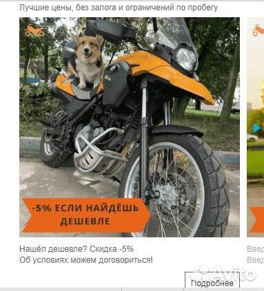 Прокат Мото BMW R1200 GS и др  89266981345 купить 1