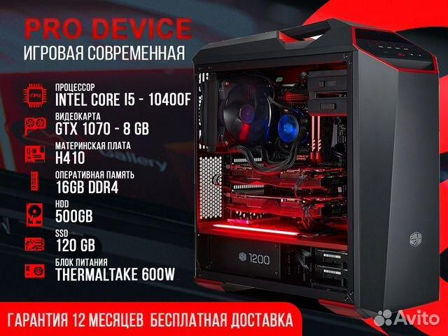 Игровой i5-10400f GTX1070 16gb DDR4 ssd+hdd  89202229294 купить 1