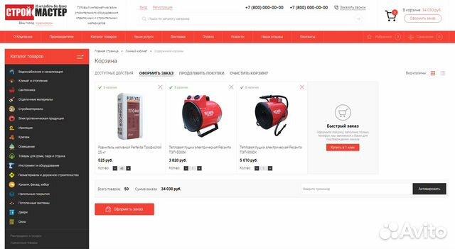 Готовый интернет-магазин стройматериалов  89676082788 купить 9