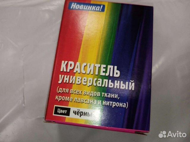 Краситель для ткани универсальный черный купить в спб каталог цветов ниток гутерман