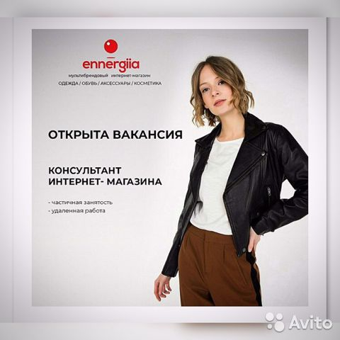 Работа моделью в интернет магазине москва я девушка ищу работу в пензе