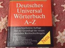 Универсальный толковый словарь немецкого языка Dud