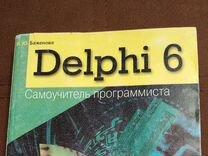 Delphi 6. Самоучитель программиста. И. Ю. Баженова