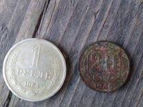 Монеты 1 рубль 1964 и 20 коп. 1946