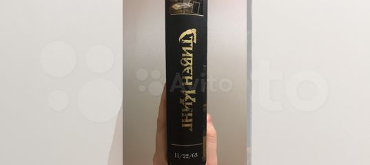 Стивен Кинг «11 22 63» купить в Калининградской области на Avito —  Объявления на сайте Авито a0e212136fd04