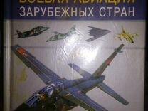 Военная энциклопедия справочник