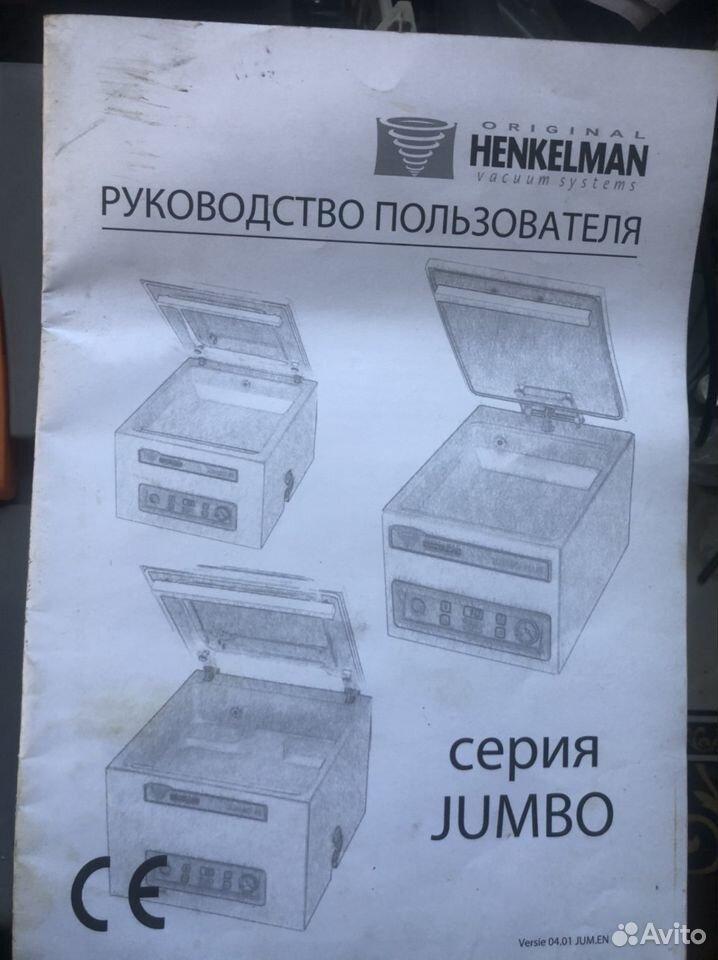 Вакуумный упаковщик бу