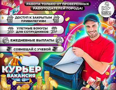 Работа с ежедневной оплатой в оренбурге для девушек что подарить девушкам на 8 марта с работы