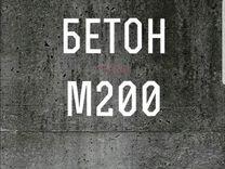 Бетон М-200 П4(B15W6F150)