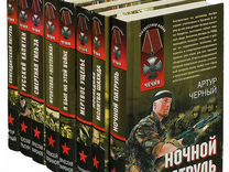 Книги Чечня. Неизвестная война — Хобби и отдых в Геленджике