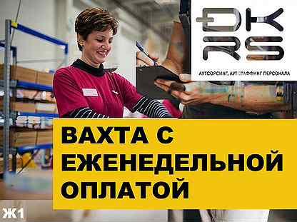 Работа в ростове на дону с ежедневной оплатой для девушек москва кастинг актеров