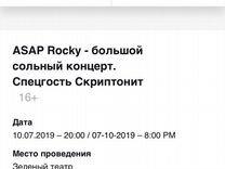 Электронный билет на концерт asap Rocky в Москве