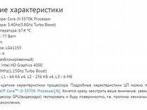 Системный блок i5-3570k