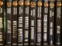 "Книги серии ""сталкер"""