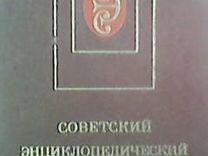 Словарь энциклопедический