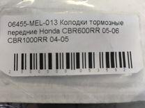 Колодки тормозные Honda 06455-MEL-013