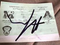 Билет с автографов Динияра Билялетдинова