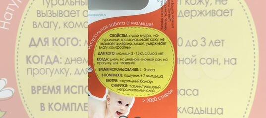 9e364dbfeb48 Подгузники многоразовые glories купить в Пермском крае на Avito — Объявления  на сайте Авито