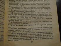 """Старинная книга- """"Забавная библия""""Таксиль"""