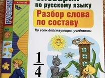 Словарик по русскому языку «Разбор слова по состав