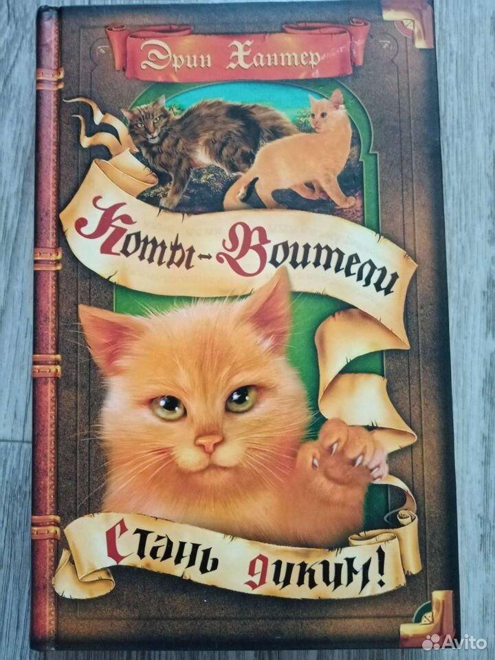 Книги коты воители  89532749015 купить 1