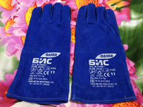 Краги сварочные диэлектрические перчатки