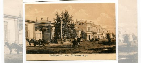 старинные открытки барнаула или освистан