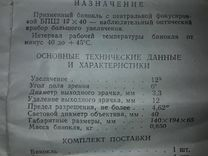 Бинокль призменный бпц2 12*40 1983г