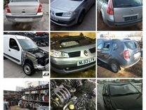 Renault авторазбор.Кузовные з.ч двс кпп для Рено