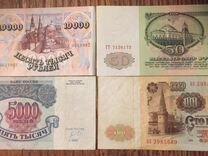 Банкноты 4 штуки
