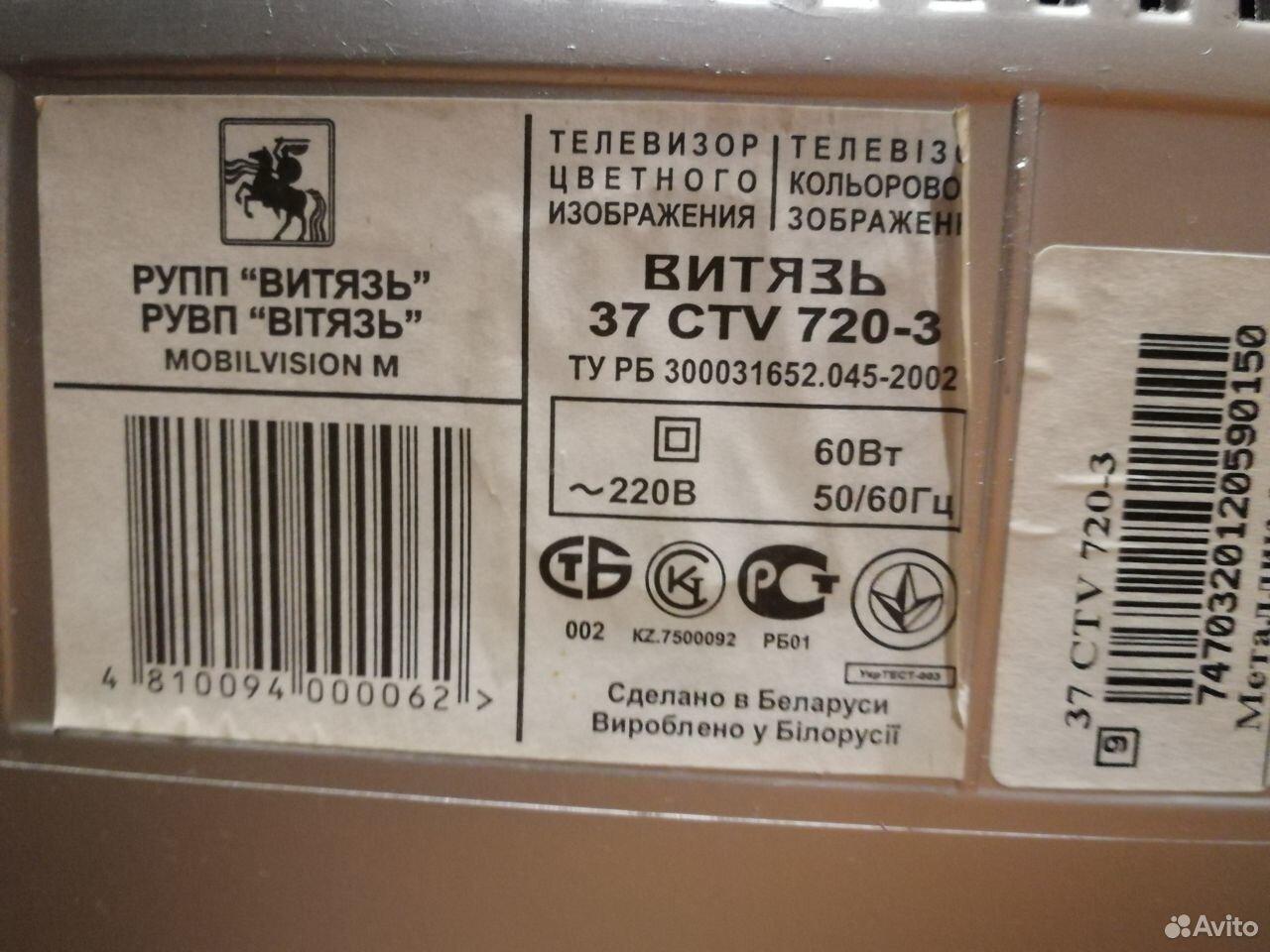 Телевизор Витязь Mobilvision (37 см )  89107618872 купить 10