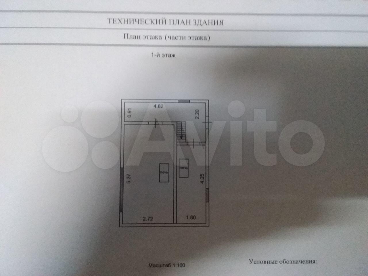 Дом 50 м² на участке 9 сот.  89600154804 купить 2