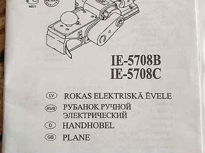 Рубанок ручной электрический lE 5708C