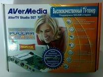 AverMedia 507 тв тюнер