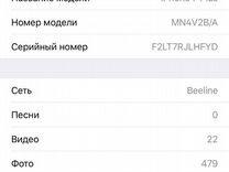 iPhone 7 Plus 128Gb Black Onyx