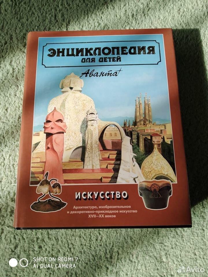 Энциклопедия для детей аванта  89045830799 купить 1