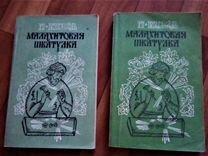 П Бажов Малахитовая шкатулка(2 тома)