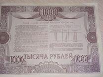 Облигация 1000р (1992г)