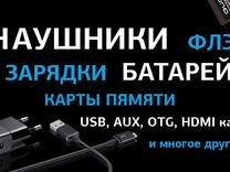 AUX кабель Griffin черный