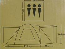 Палатка 3-х местная Lanyu 1707