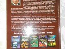 Психодиагностика. Л. Ф. Бурлачук